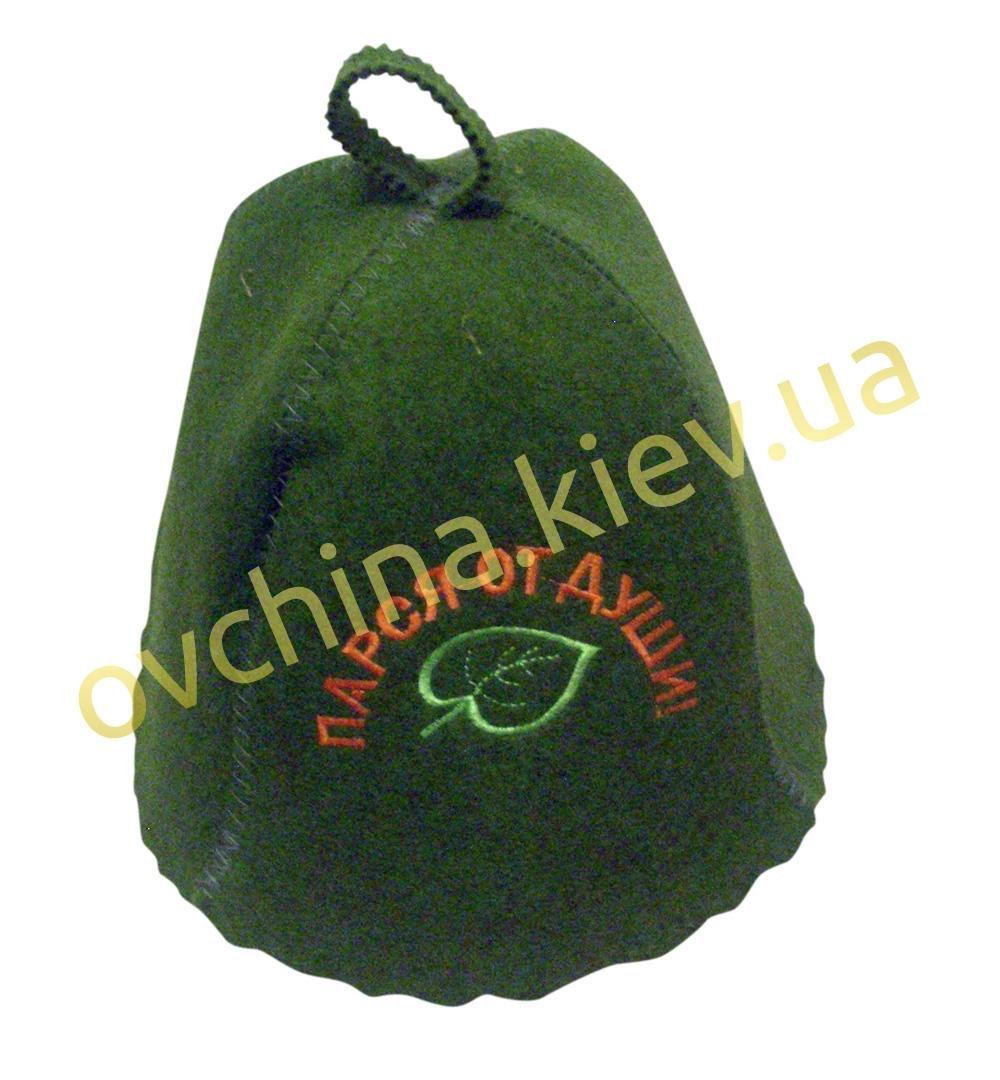 Шапка для бани из войлока с надписью «Парься от души/ (зеленая)
