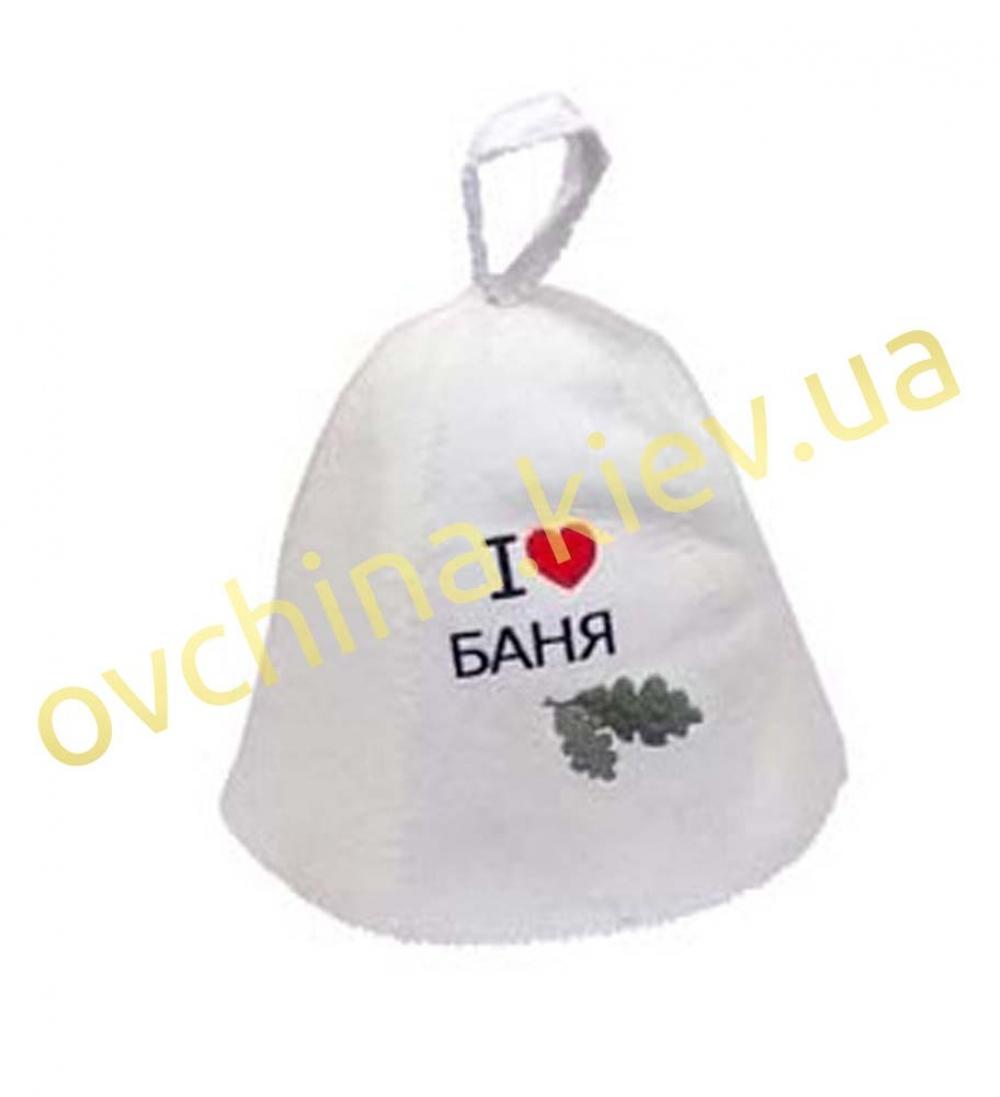 Шапка для бани из войлока с надписью «I love баня»