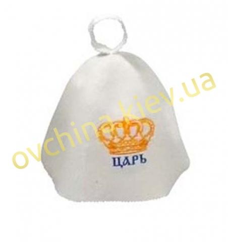 Шапка для бани из войлока с надписью «Царь»