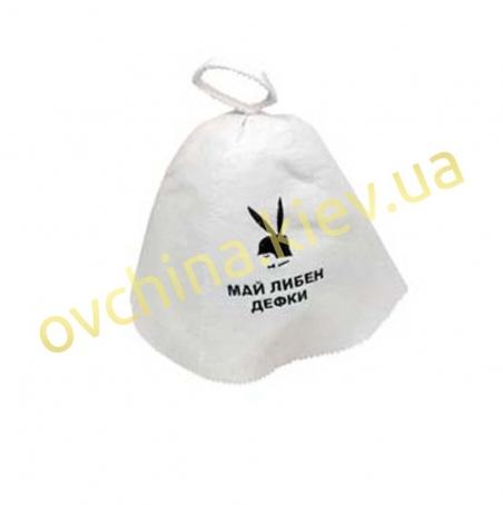 Шапка для бани из войлока с надписью «Май либен дефки»