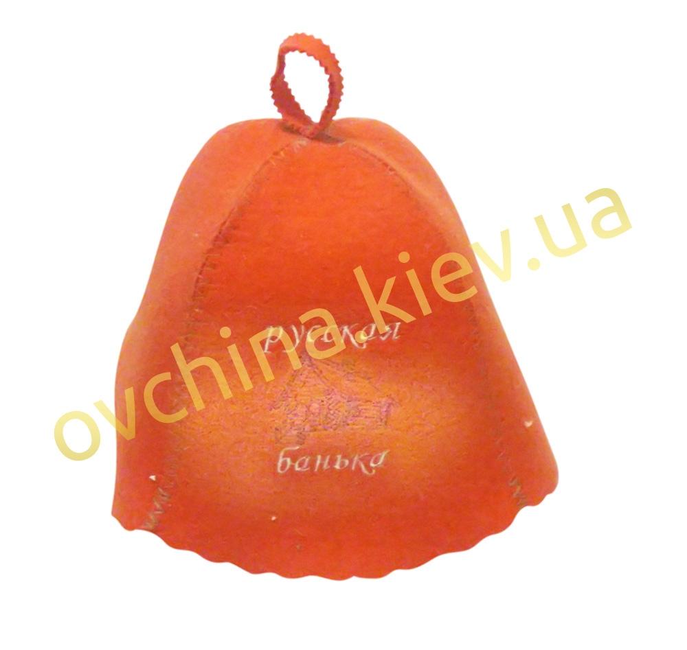 Шапка для бани из войлока с надписью «Русская банька»/ оранжевая