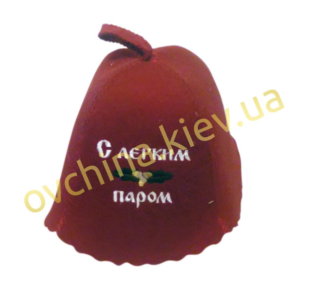 Шапка для бани из войлока с надписью «С легким паром»/бордовая